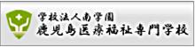 鹿児島医療福祉専門学校